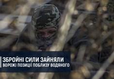 Збройні Сили зайняли ворожі позиції поблизу Водяного