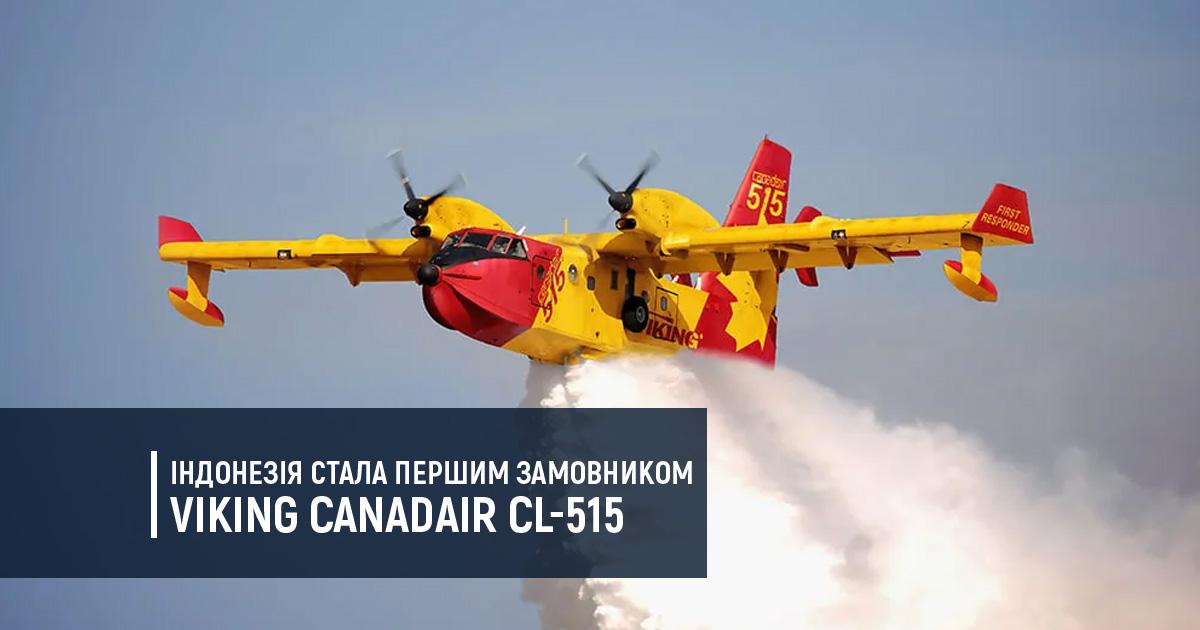 Індонезія стала першим замовником Viking Canadair CL-515