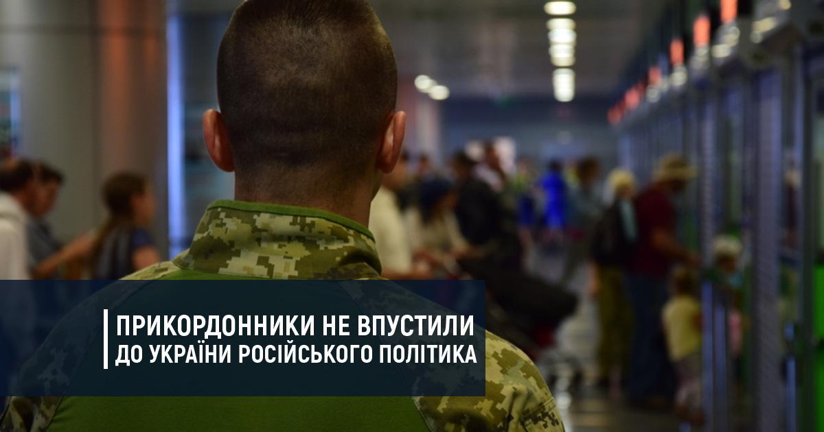 Прикордонники не впустили до України російського політика