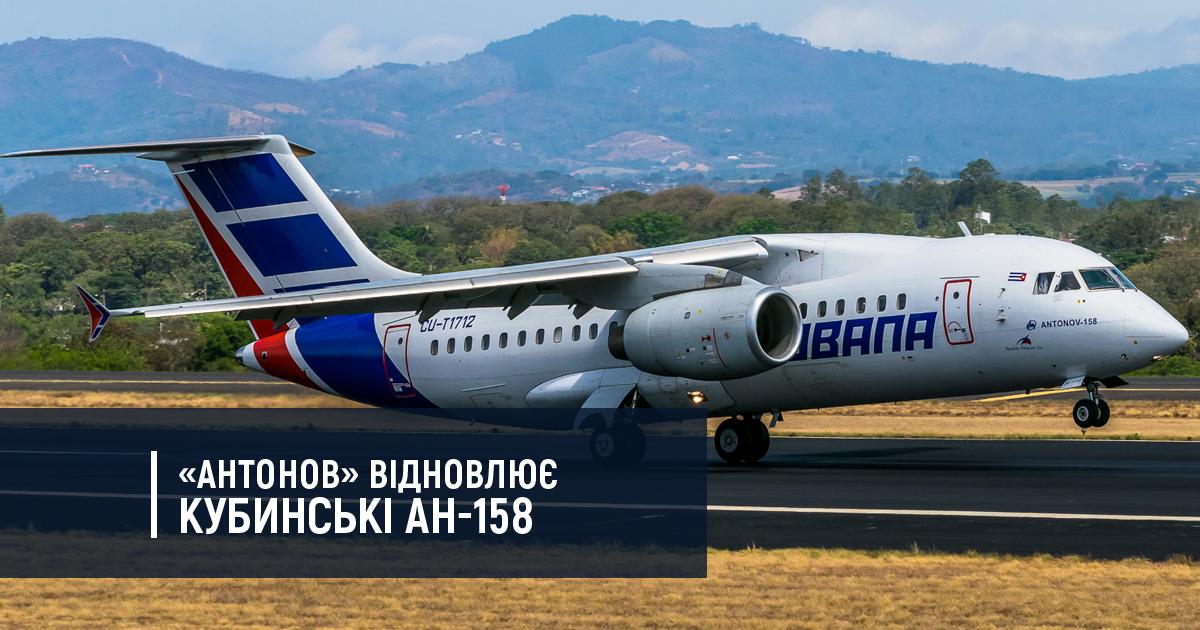 «АНТОНОВ» відновлює кубинські Ан-158