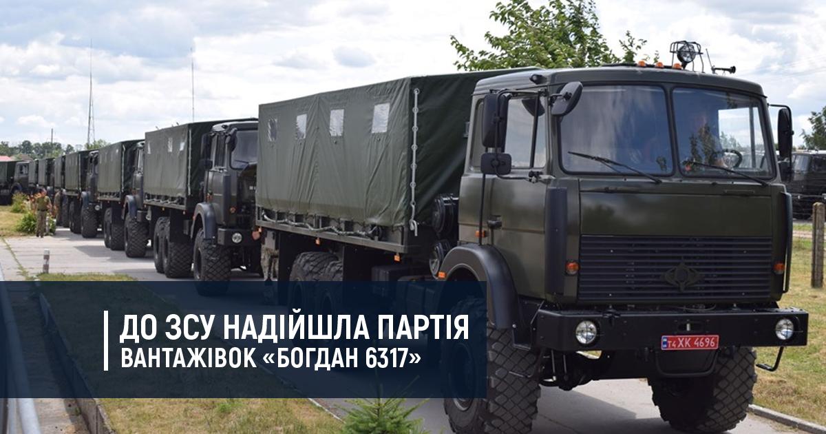До ЗСУ надійшла партія вантажівок «Богдан 6317»
