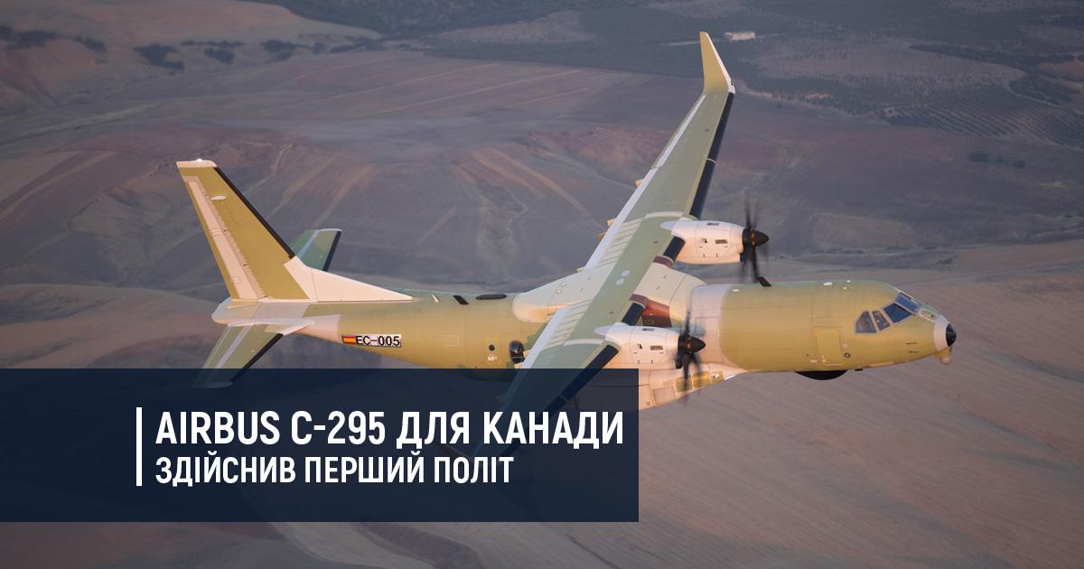 Airbus C-295 для Канади здійснив перший політ