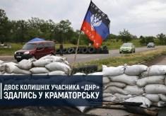 Двоє колишніх учасника так званої «ДНР» здались у Краматорську