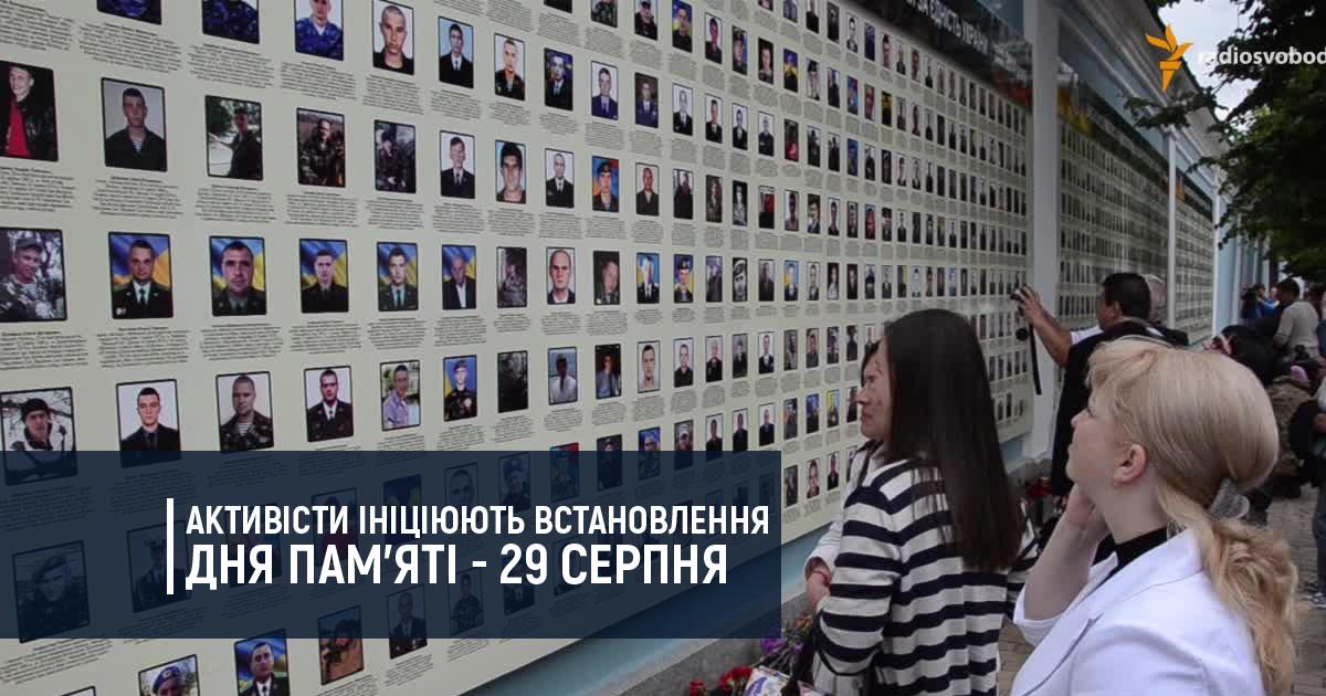 Активісти ініціюють встановлення Дня Пам'яті щорічно 29 серпня