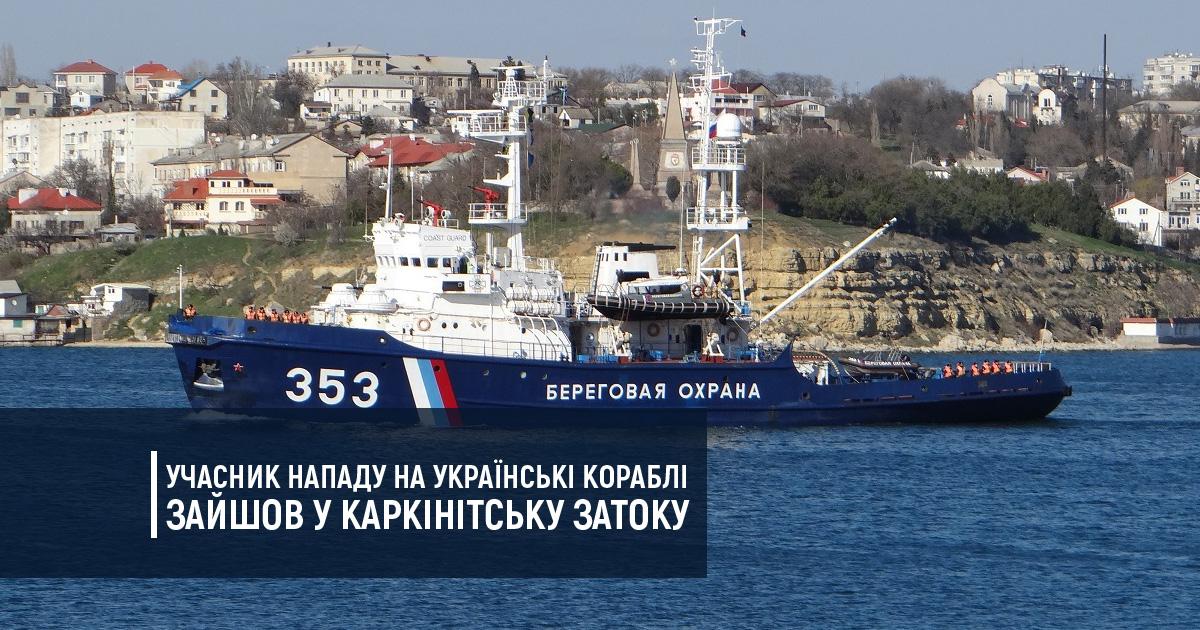 Учасник нападу на українські кораблі зайшов у Каркінітську затоку