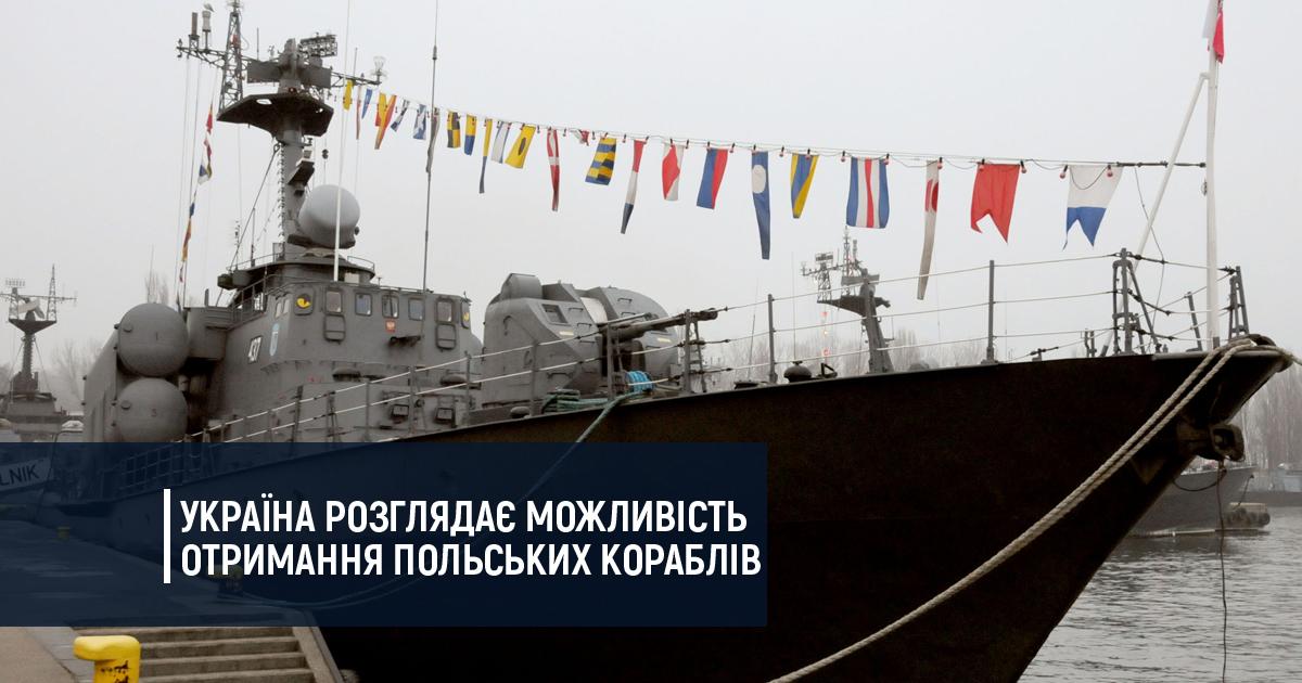 Україна розглядає можливість отримання польських кораблів