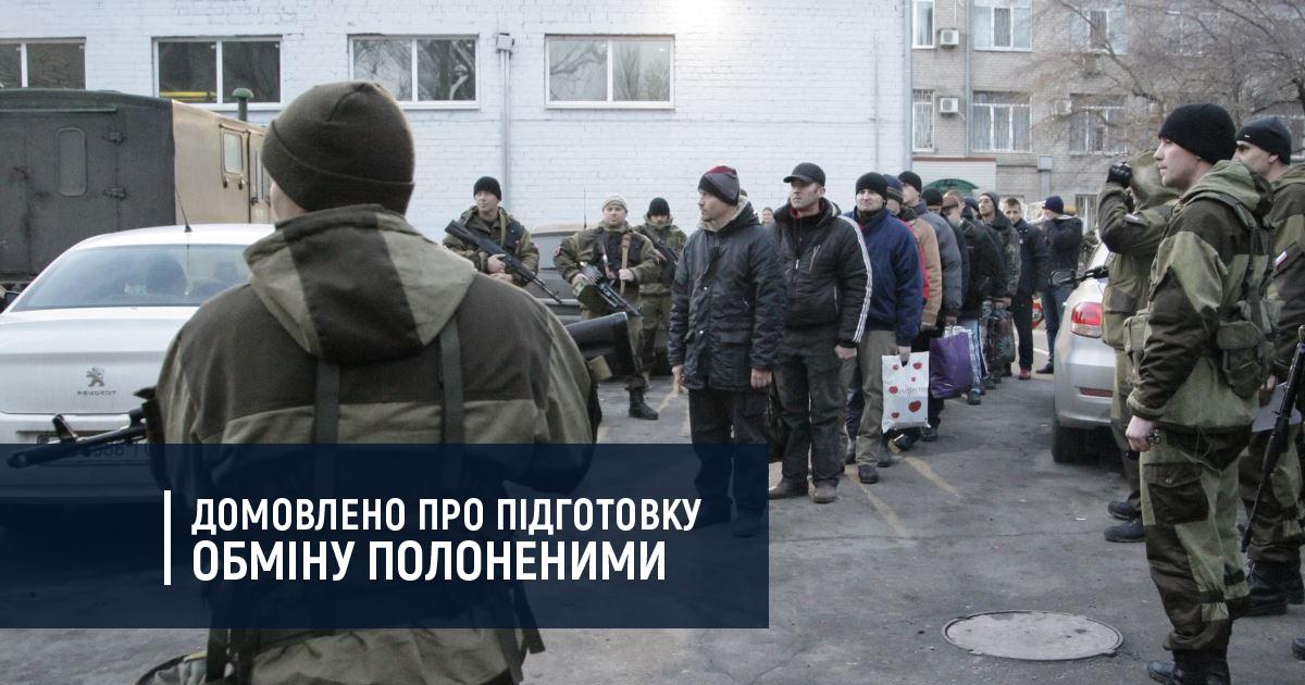 Мінські переговори: домовлено про підготовку обміну полоненими