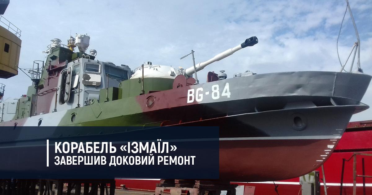 Корабель «Ізмаїл» завершив доковий ремонт