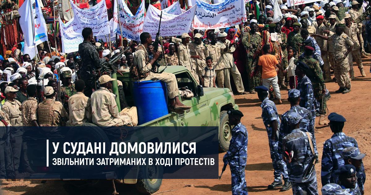 У Судані домовилися про звільнення затриманих протестувальників