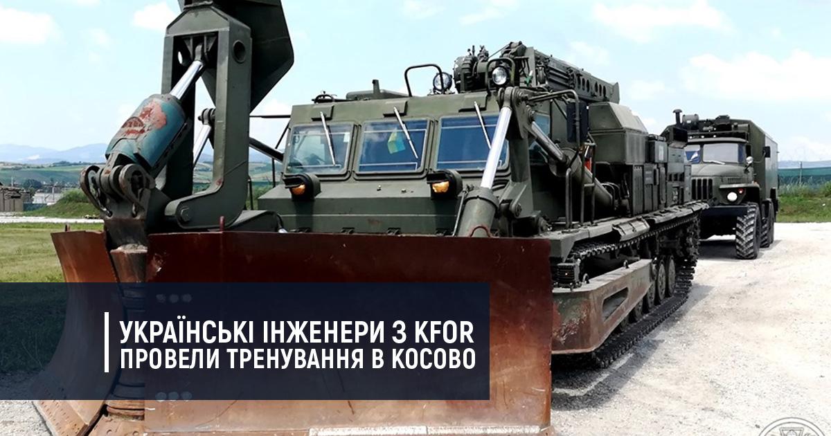 Українські інженери з KFOR провели тренування в Косово