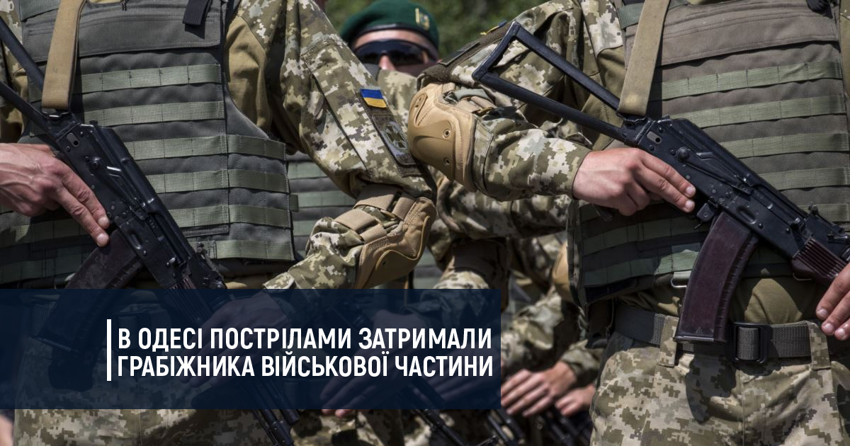 В Одесі пострілами затримали грабіжника військової частини