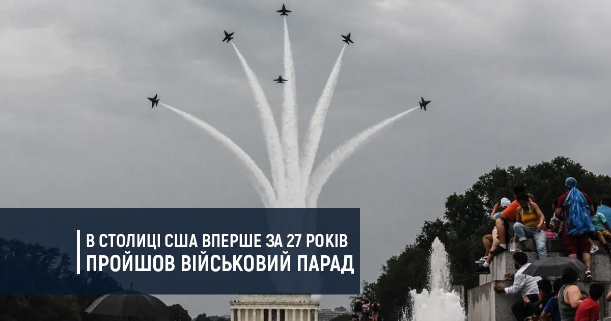 В столиці США вперше за 27 років пройшов військовий парад