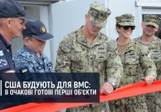 США будують для ВМС: в Очакові готові перші об'єкти
