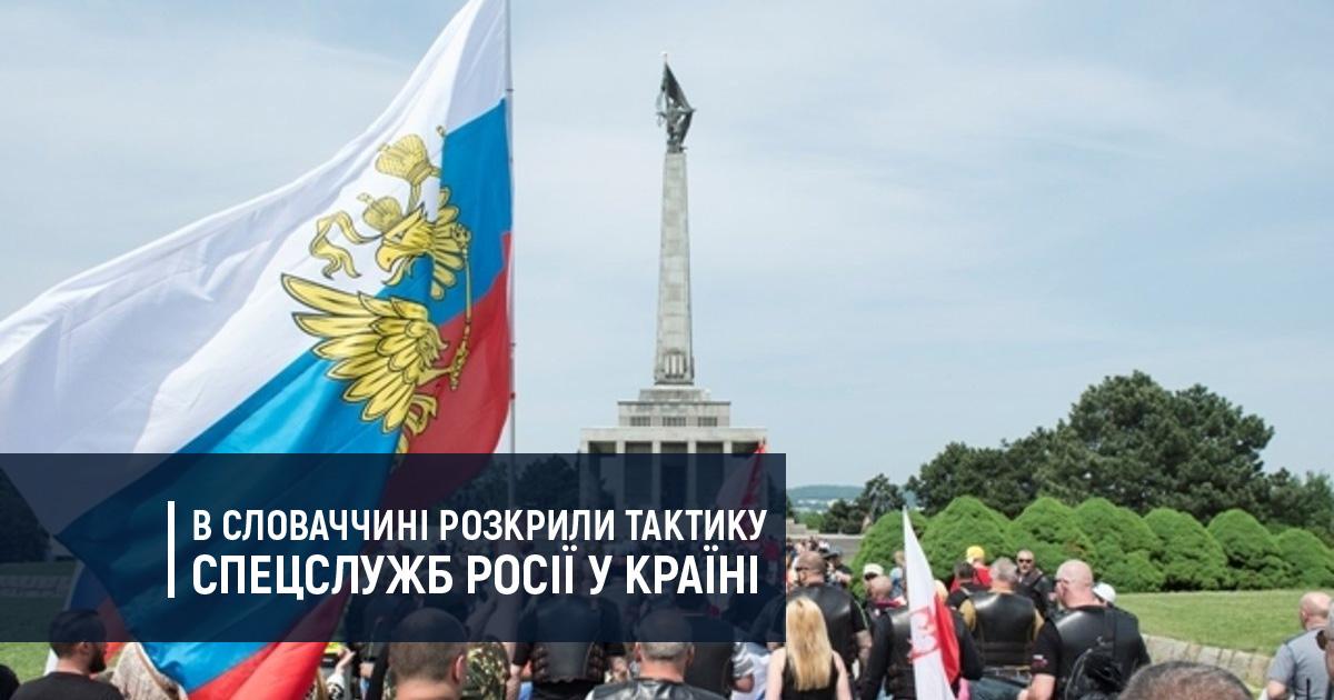 В Словаччині розкрили тактику спецслужб Росії у країні