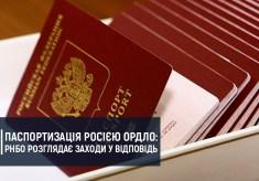 Паспортизація Росією ОРДЛО: РНБО розглядає заходи у відповідь