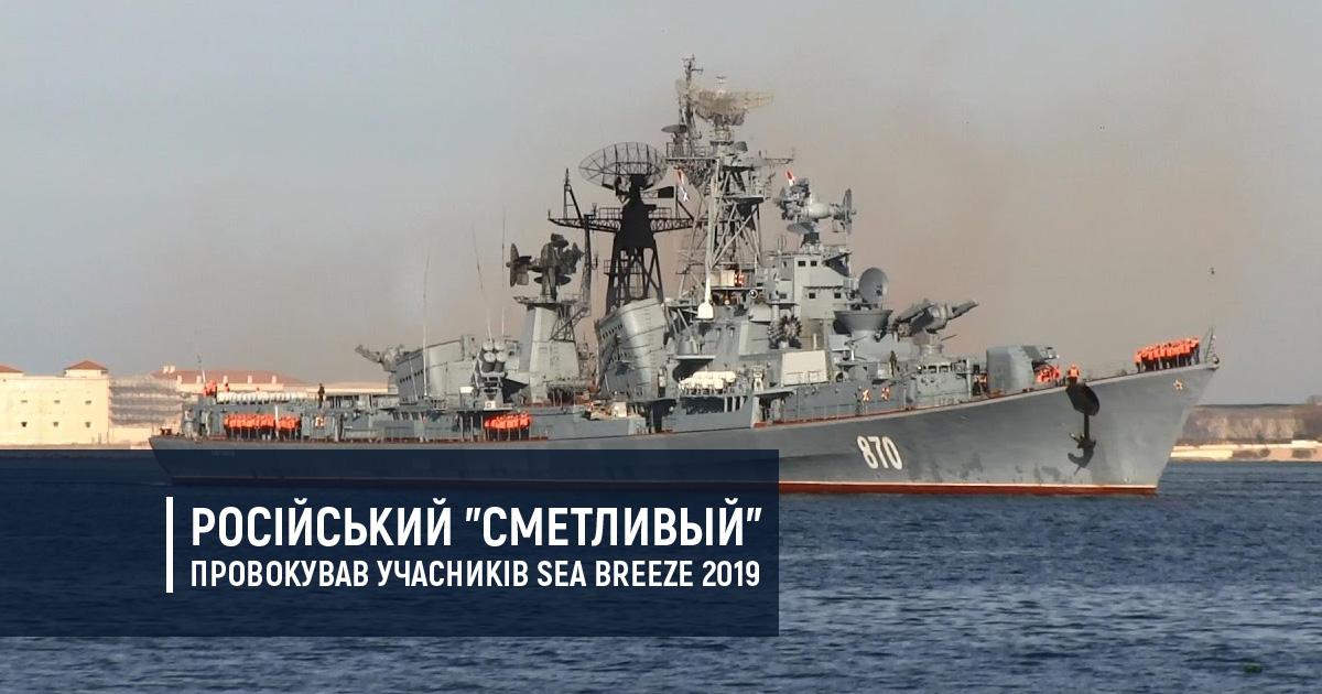 """Російський """"Сметливый"""" провокував учасників Sea Breeze 2019"""