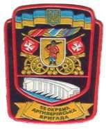 55 окрема артилерійська бригада