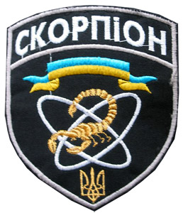Спецпідрозділ спецназ Скорпіон
