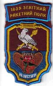 1039 зенітно-ракетний полк