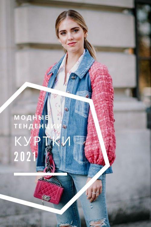 модные куртки 2021 - тренд джинсовые куртки