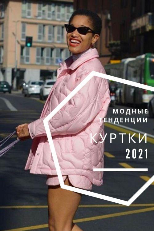 модные куртки 2021 - тренд стеганая куртка