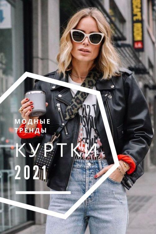 модные куртки 202№ как модно носить кожаную косуху