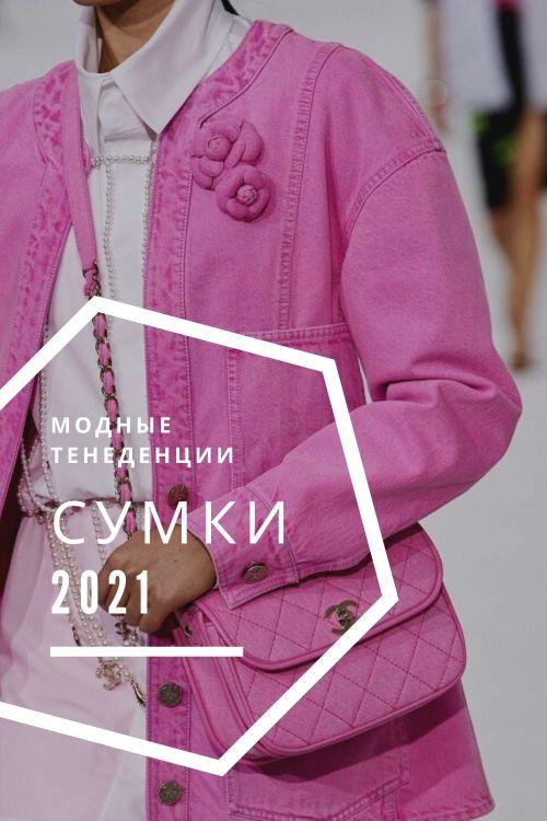 модные сумки 2021 все модные тенденции