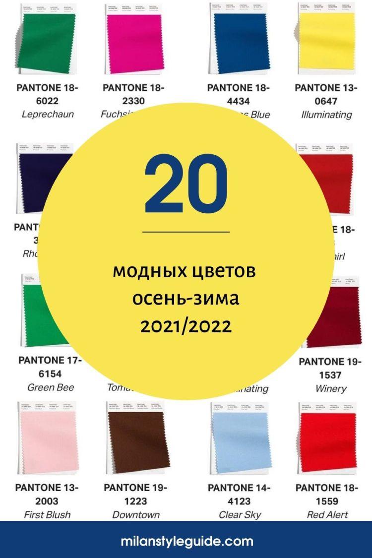 модные цвета осень зима 2021 2022 Пантон