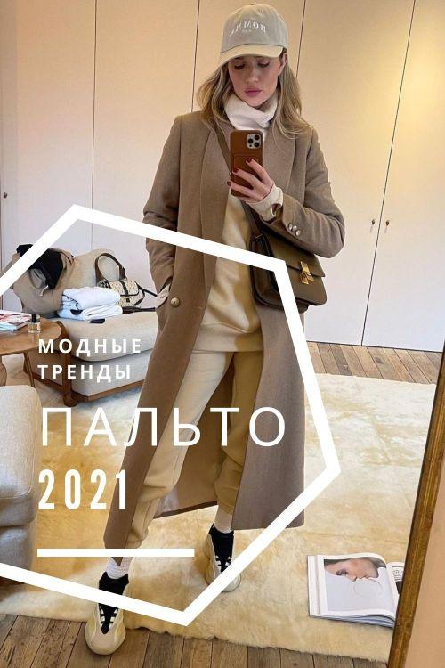 модное пальто 2021 тенденции и стристайл как носить