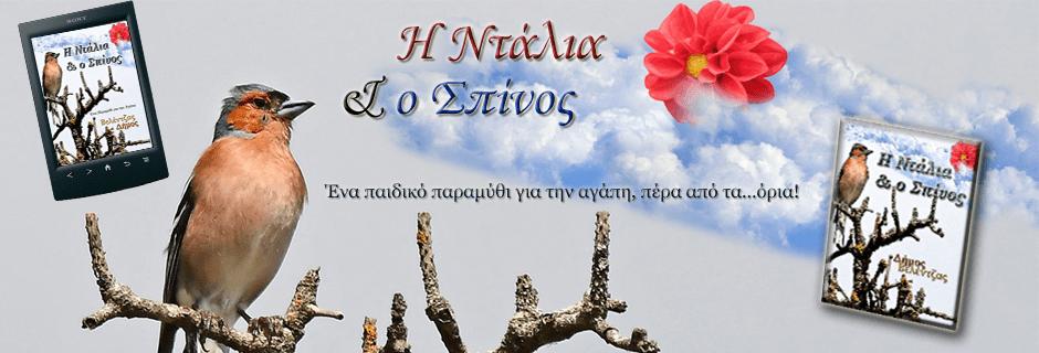 Η Ντάλια και ο Σπίνος - Δήμος Βελέντζας