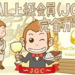 JAL_JGC