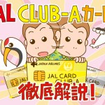 jal_club-a