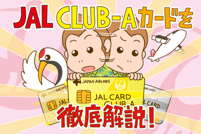 jal club-a カード