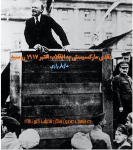روی جلد ۱۹۱۷