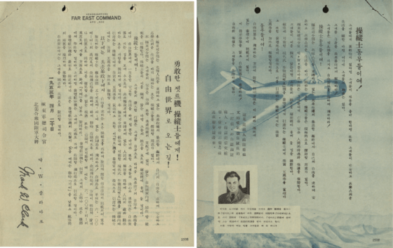 One of the 1 million leaflets American bombers distributed over North Korea in 1953. It provides details of the cash prize and references a recent Polish pilot that defected to NATO forces in Western Europe.
