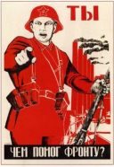 A Soviet-era Red Army recruiting poster. (Image source: WikiCommons)