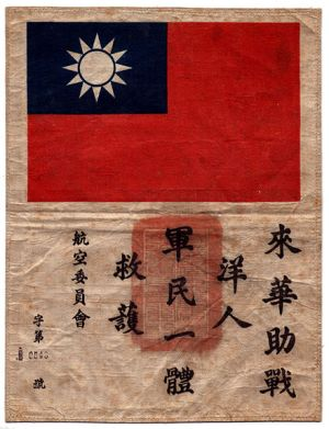 """Flying Tigers wore these famous """"blood chits"""" pinned to the back of their jackets. It reads: """"This foreign person has come to China to help in the war effort. Soldiers and civilians, one and all, should rescue and protect him."""" (Image source: WikiCommons)"""
