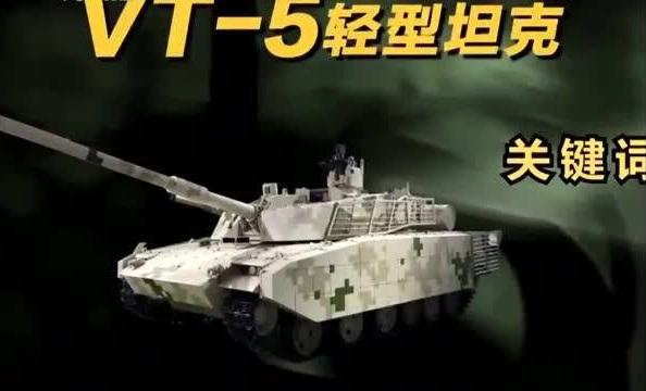 Norico VT-5 Light Tank
