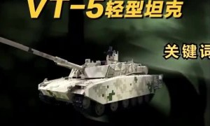 Norico VT-5 Light Tank