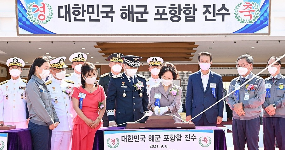 South Korea's DSME Launches Daegu-class FFX Batch II Frigate ROKS Pohang (FFG-825)
