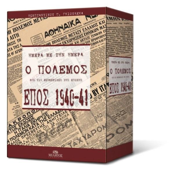 Ο ΠΟΛΕΜΟΣ - ΕΠΟΣ 1940-1941