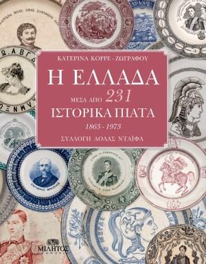 Η ΕΛΛΑΔΑ ΜΕΣΑ ΑΠΟ 231 ΙΣΤΟΡΙΚΑ ΠΙΑΤΑ 1863-1973