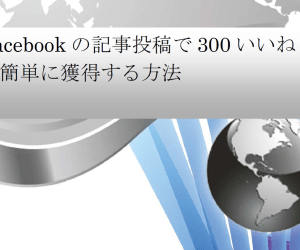 Facebook無料プレゼント