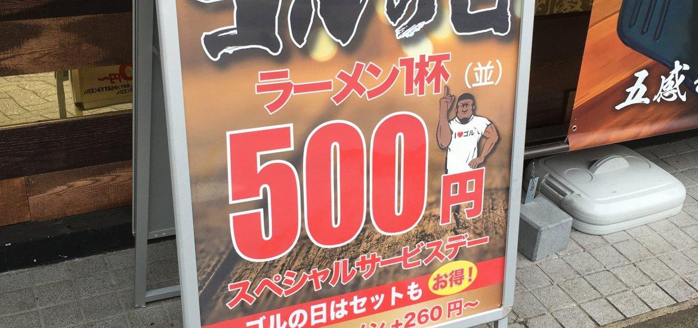 ゴル麺 町田 の看板