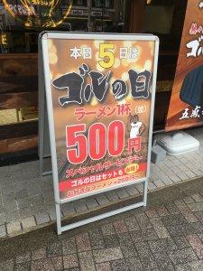 ゴル麺看板