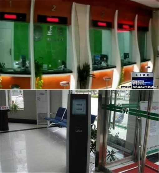 fake-bank-in-china-nanjing-mou-village-economic-cooperation-unit-inside-banking-hall