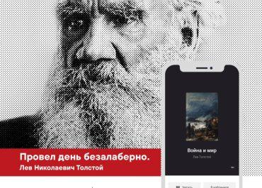 Мобильное приложение «НЭБ Свет» для школьников