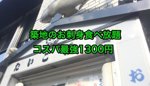 【刺身食べ放題】浅草で行列必須の「たいこ茶屋」に行ったらコスパが良すぎた件について