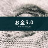 【お金3.0】「お金が1番」というマインドは人生を変える。