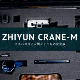 Zhiyun Crane-Mを徹底レビュー。ミラーレス機以下ならコストも大幅に抑えれる3軸ジンバルの決定版!